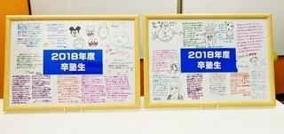2018sotsu-thumbnail2[1].jpg
